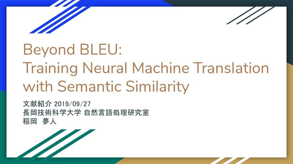 Beyond BLEU: Training Neural Machine Translatio...