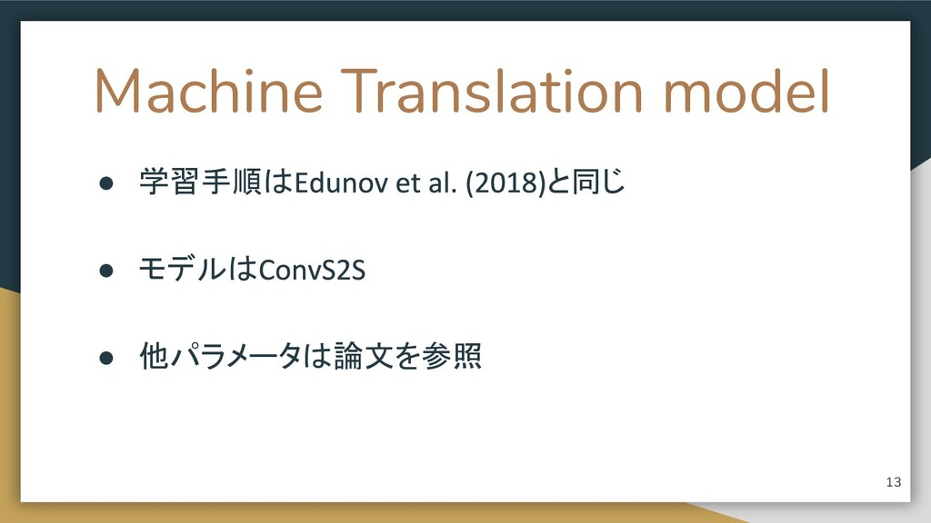 Machine Translation model ● 学習手順は と同じ ● モデルは ● ...