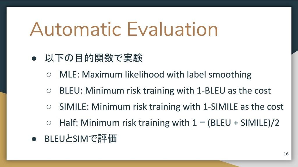 Automatic Evaluation ● 以下の目的関数で実験 ○ ○ ○ ○ − ● と...