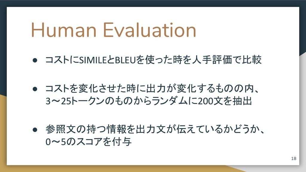 Human Evaluation ● コストに と を使った時を人手評価で比較 ● コストを変...