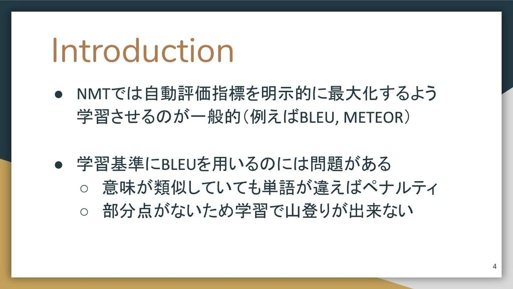 Introduction ● では自動評価指標を明示的に最大化するよう 学習させるのが一般的(...