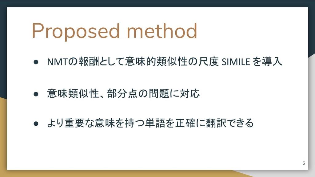Proposed method ● の報酬として意味的類似性の尺度 を導入 ● 意味類似性、部...
