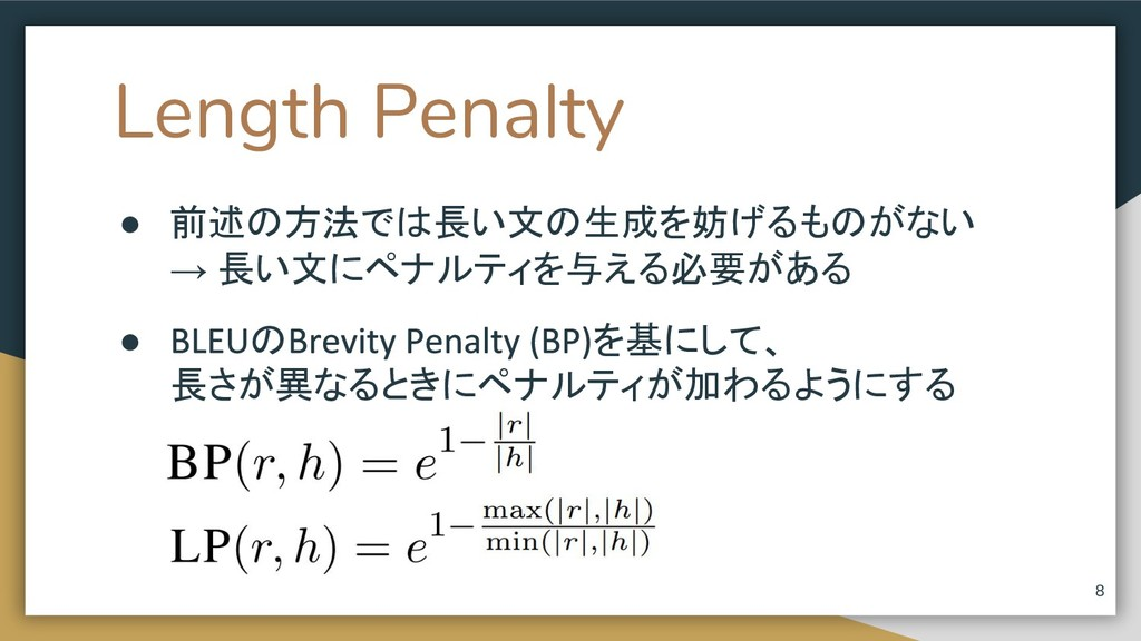 Length Penalty ● 前述の方法では長い文の生成を妨げるものがない → 長い文にペ...