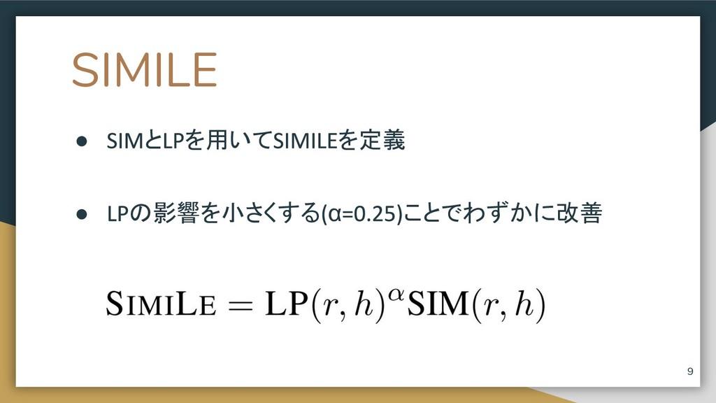 SIMILE ● と を用いて を定義 ● の影響を小さくする α ことでわずかに改善 9