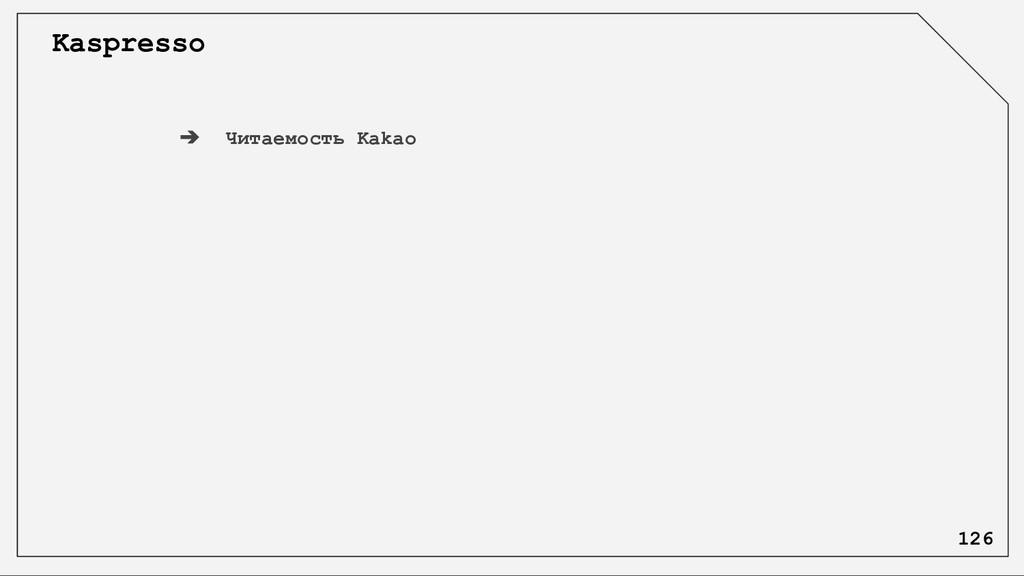 ➔ Читаемость Kakao Kaspresso 126