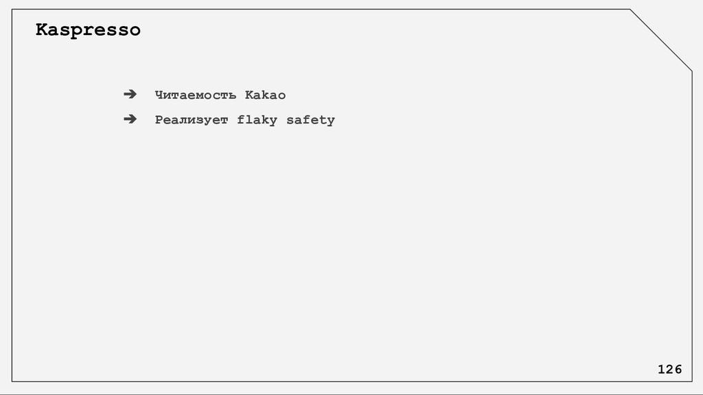 ➔ Читаемость Kakao ➔ Реализует flaky safety Kas...