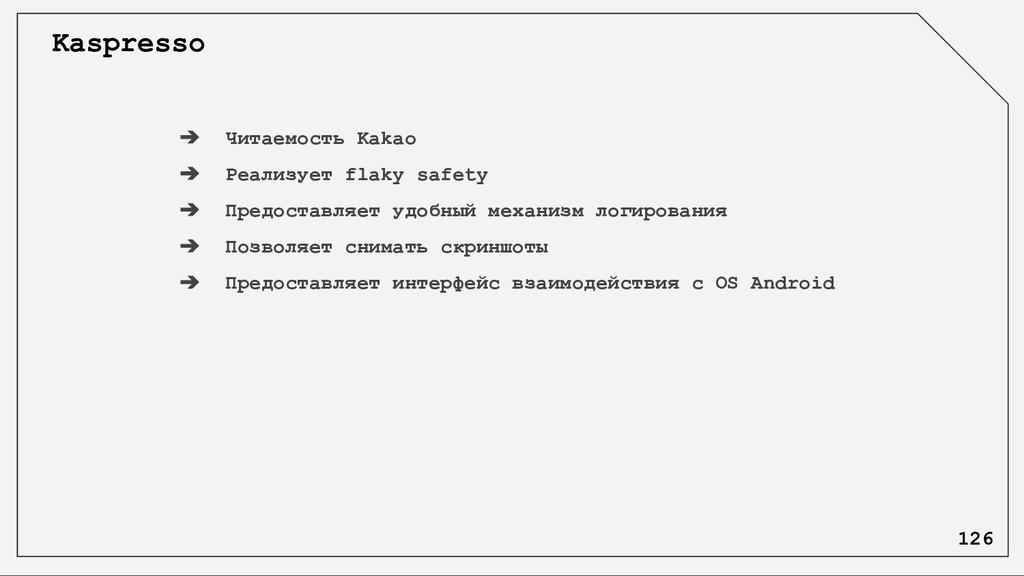 ➔ Читаемость Kakao ➔ Реализует flaky safety ➔ П...