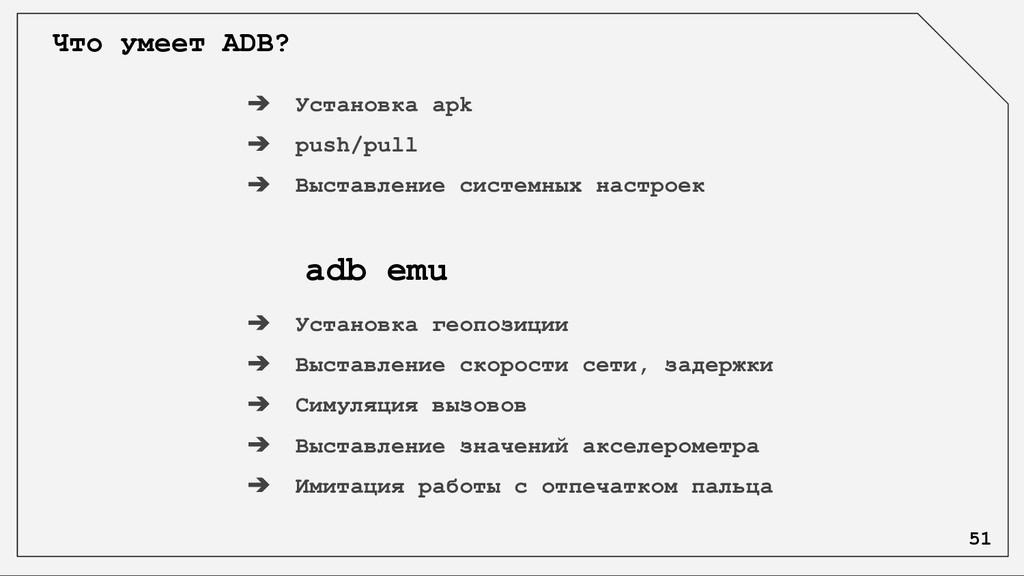 Что умеет ADB? ➔ Установка apk ➔ push/pull ➔ Вы...