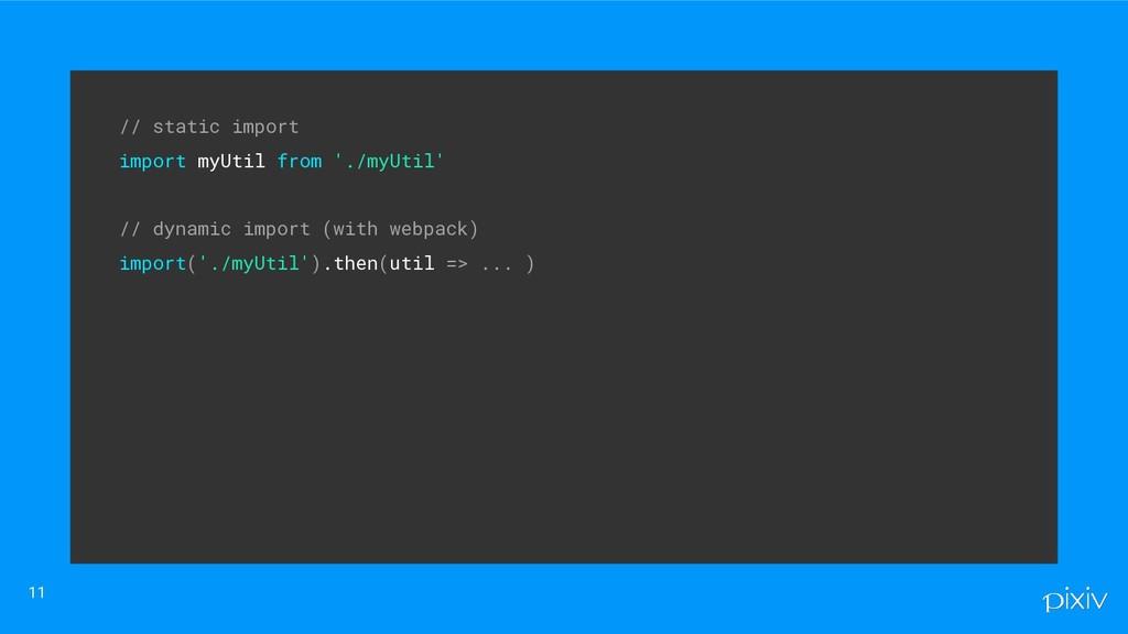 // static import   import myUtil from './myUt...