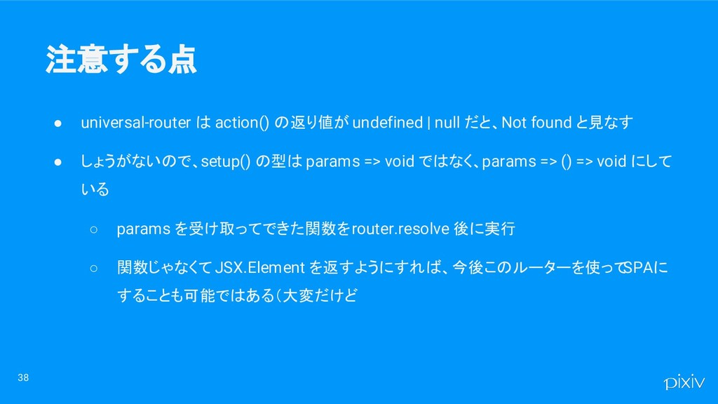 ● universal-router は action() の返り値が undefined |...