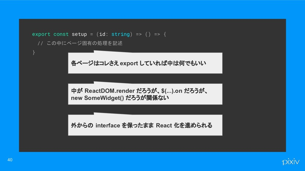 40   export const setup = (id: string) => () =>...