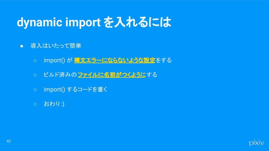 ● 導入はいたって簡単 ○ import() が 構文エラーにならないような設定 をする ○ ...
