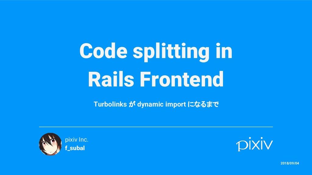 Code splitting in Rails Frontend Turbolinks が d...