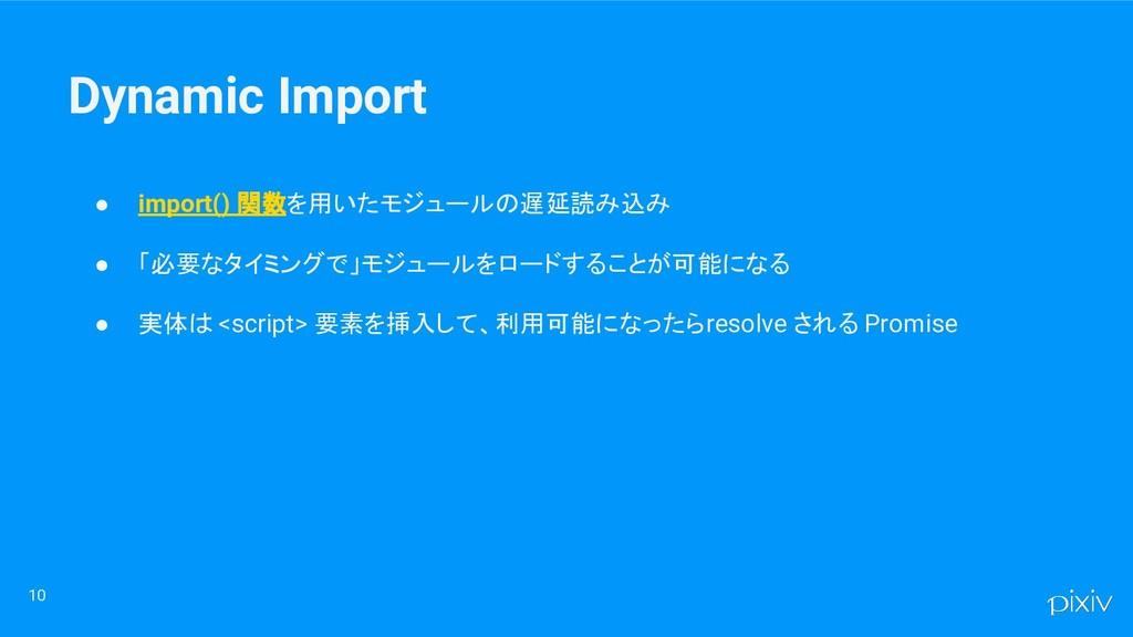 Dynamic Import ● import() 関数を用いたモジュールの遅延読み込み ● ...