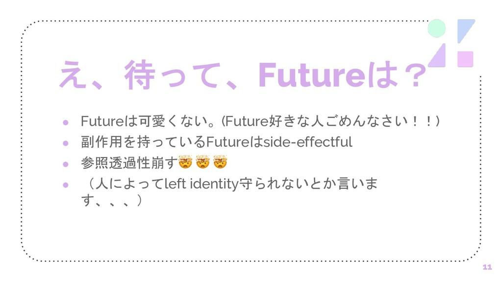 !Future- ● Future#(Future ...