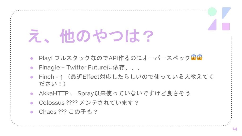+< ● Play! $' !API-)#)%!!! ● F...