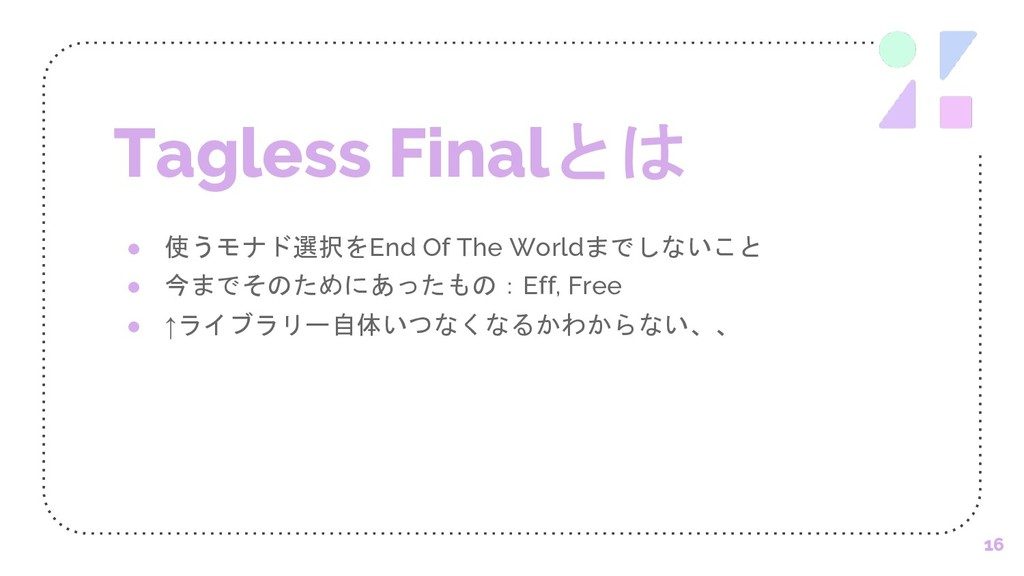 Tagless Final ● $'%End Of The World