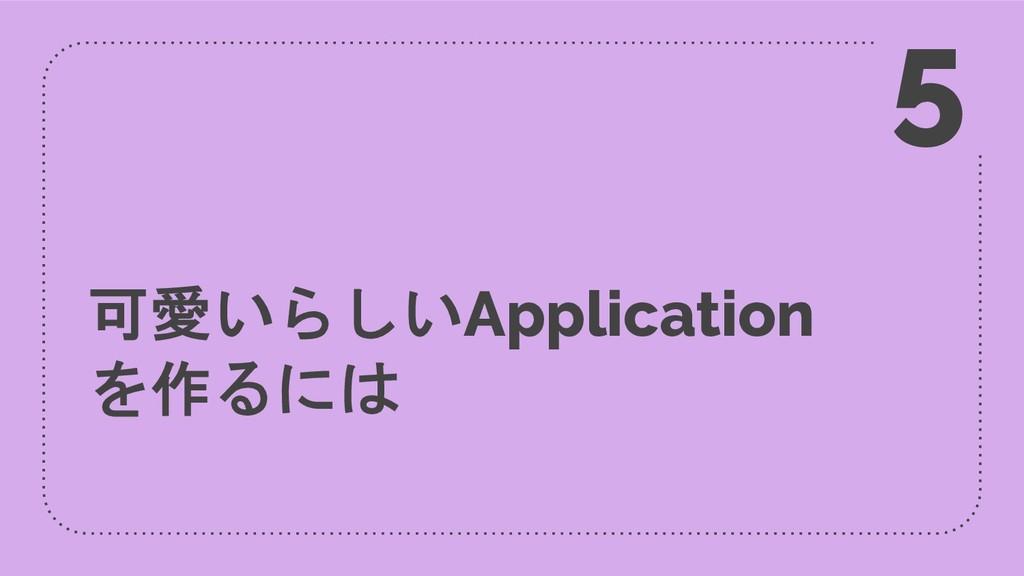 Application  5