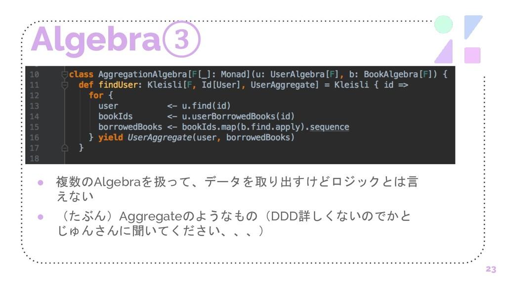 """Algebra③ 23 ● *(Algebra'""""$ &%#!+ ..."""