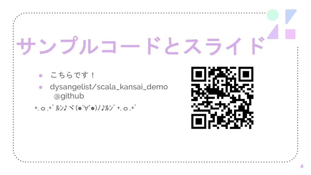 ●  ● dysangelist/scala_kansai...
