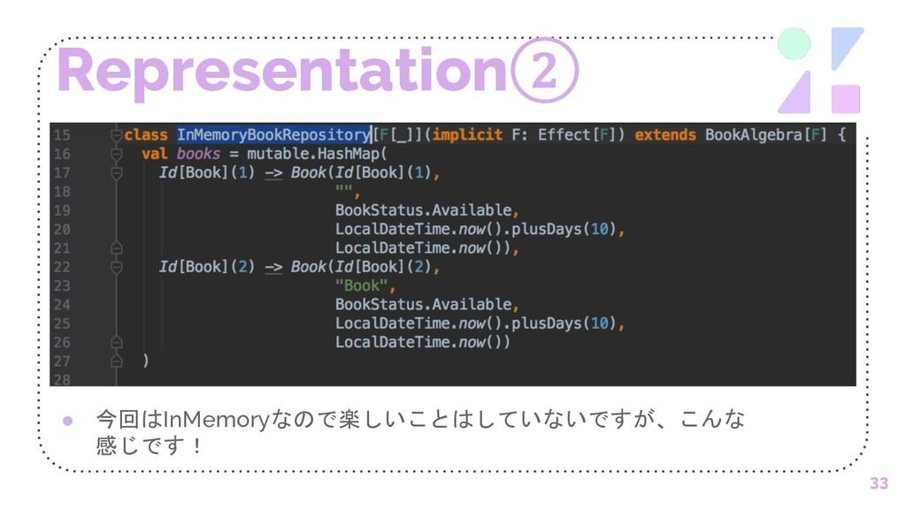 Representation② 33 ● InMemory   ...