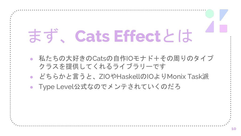 "Cats Effect ● 723Cats8.IO)%$:1""..."