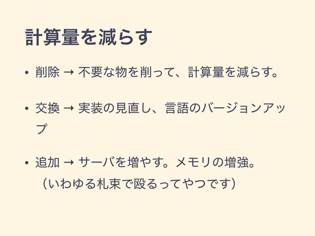 ܭྔΛݮΒ͢ • আ → ෆཁͳΛͬͯɺܭྔΛݮΒ͢ɻ • ަ → ࣮ͷݟ͠ɺ...