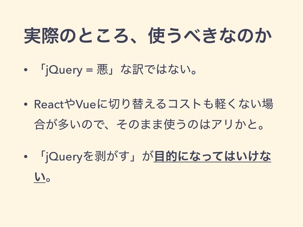࣮ࡍͷͱ͜Ζɺ͏͖ͳͷ͔ • ʮjQuery = ѱʯͳ༁Ͱͳ͍ɻ • ReactVu...