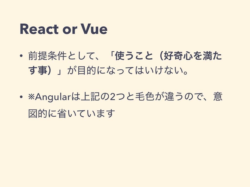 React or Vue • લఏ݅ͱͯ͠ɺʮ͏͜ͱʢح৺Λຬͨ ͢ʣʯ͕తʹͳͬͯ...
