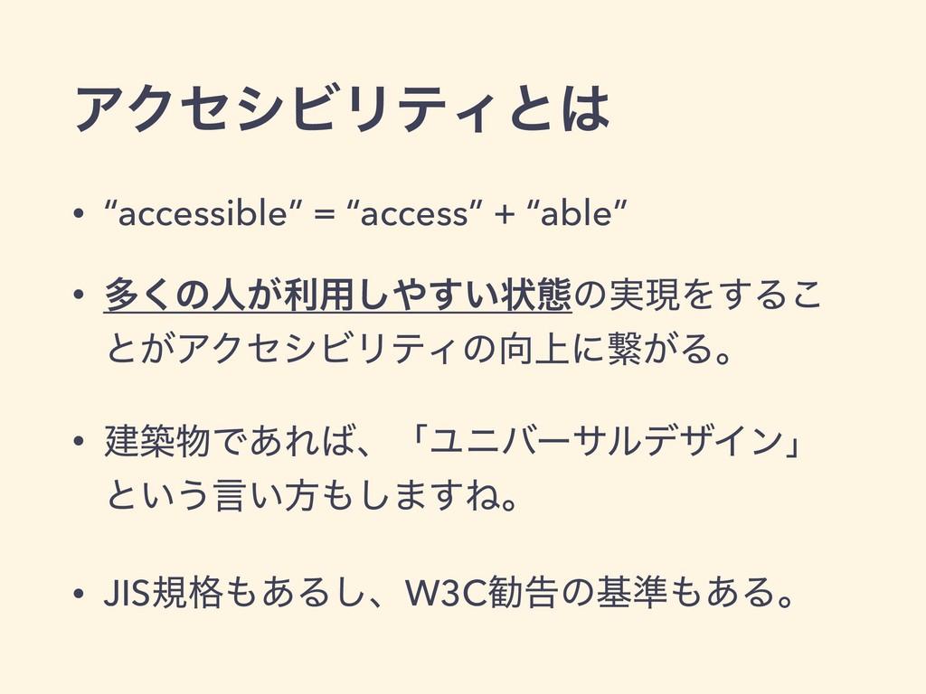 """ΞΫηγϏϦςΟͱ • """"accessible"""" = """"access"""" + """"able"""" •..."""