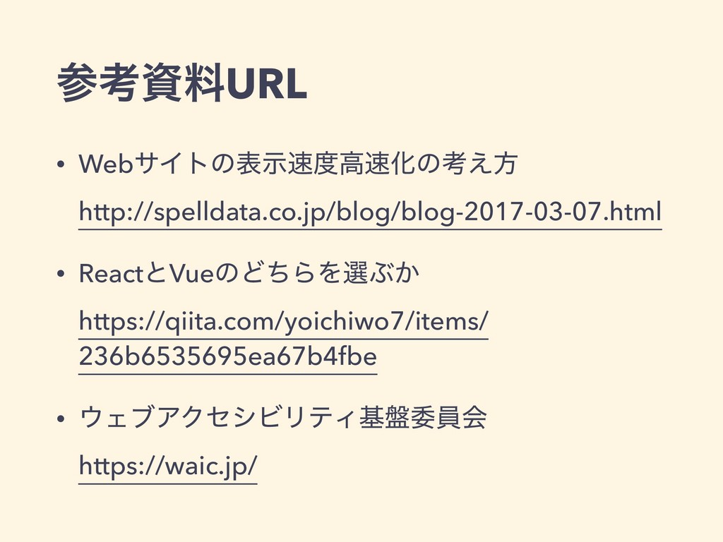 ߟྉURL • WebαΠτͷදࣔߴԽͷߟ͑ํ http://spelldata....