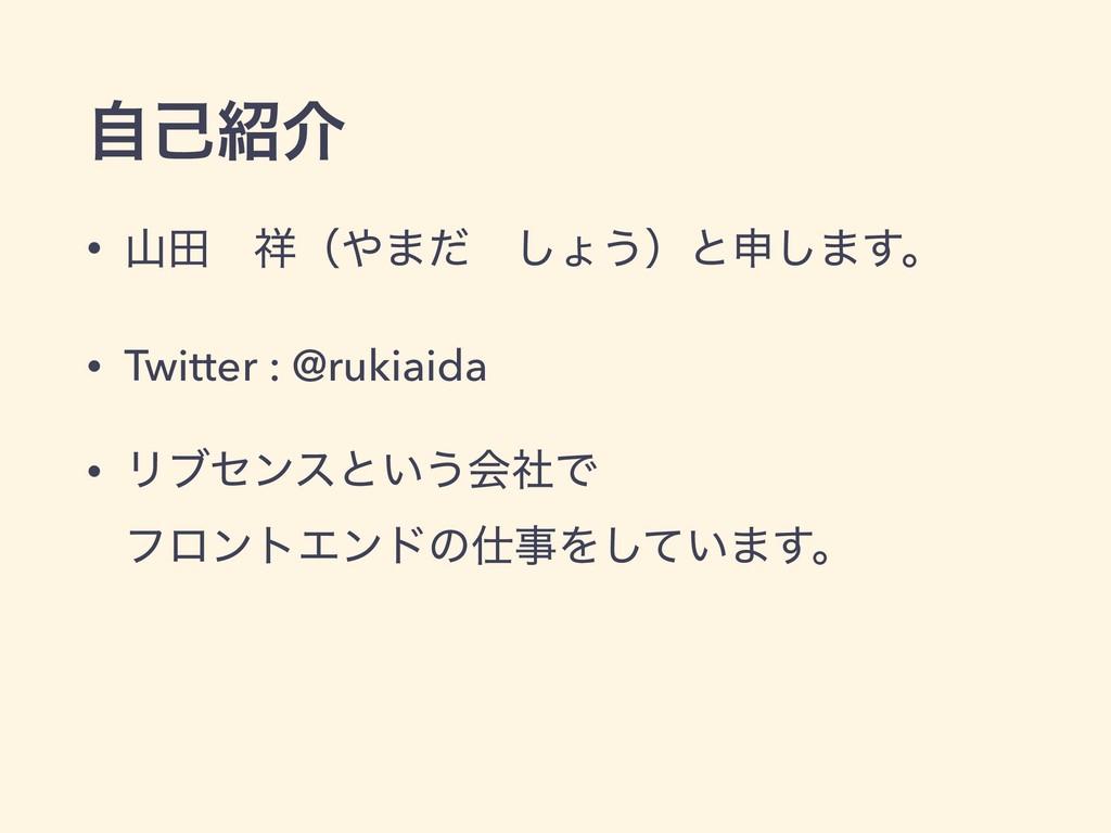 ࣗݾհ • ాɹʢ·ͩɹ͠ΐ͏ʣͱਃ͠·͢ɻ • Twitter : @rukiaid...