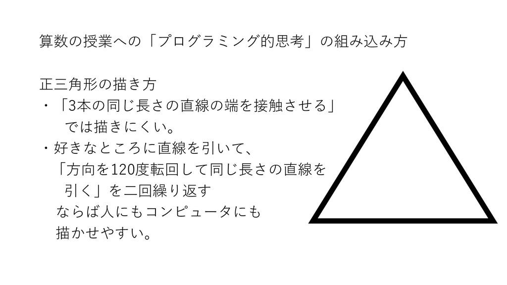 算数の授業への「プログラミング的思考」の組み込み方 正三角形の描き方 ・「3本の同じ長さの直線...