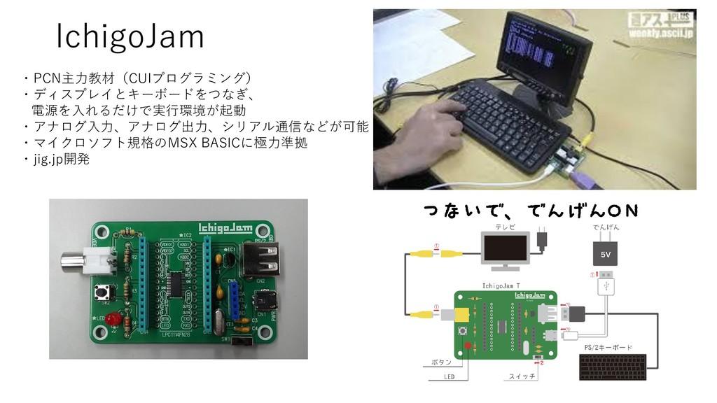 IchigoJam ・PCN主力教材(CUIプログラミング) ・ディスプレイとキーボードをつな...