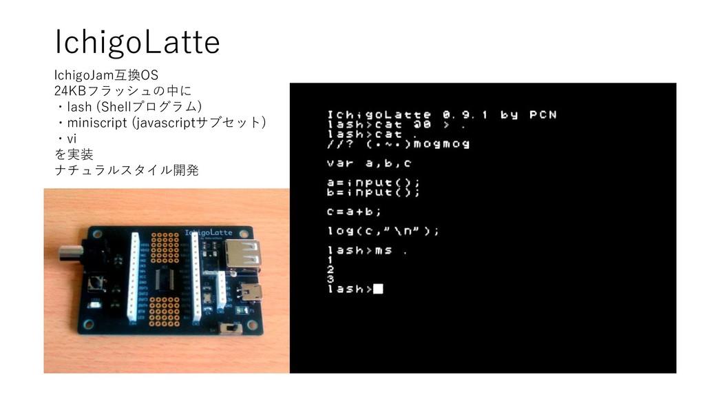 IchigoLatte IchigoJam互換OS 24KBフラッシュの中に ・lash (S...