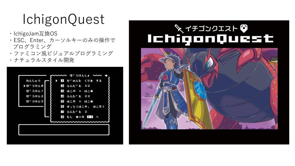 IchigonQuest ・IchigoJam互換OS ・ESC、Enter、カーソルキーのみ...