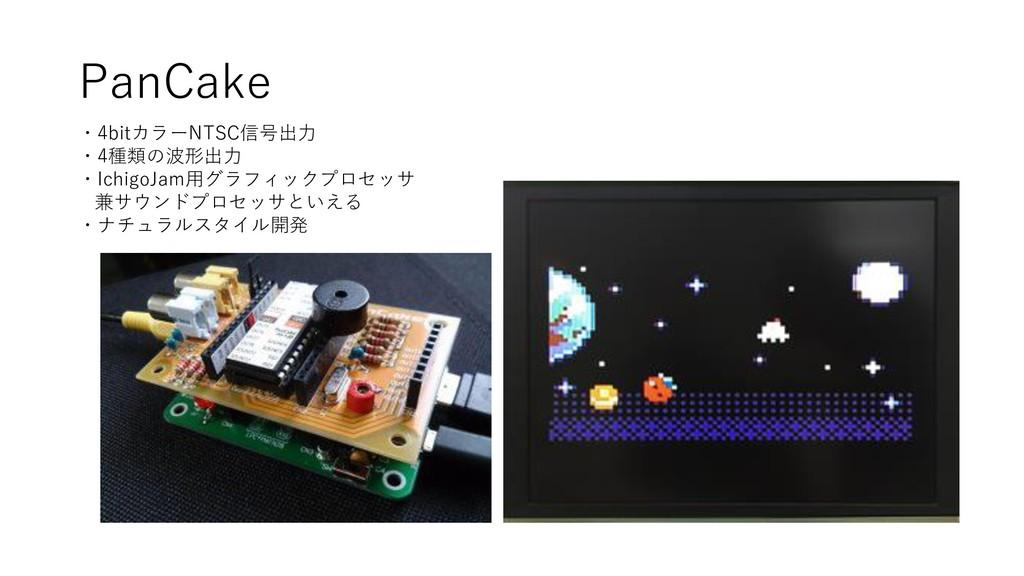 PanCake ・4bitカラーNTSC信号出力 ・4種類の波形出力 ・IchigoJam用グ...