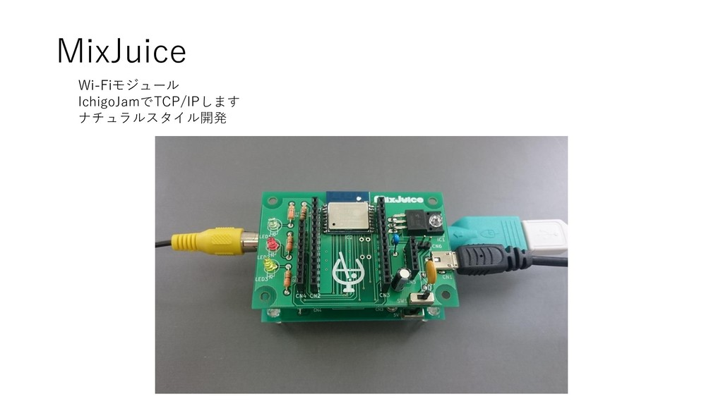 MixJuice Wi-Fiモジュール IchigoJamでTCP/IPします ナチュラルスタ...