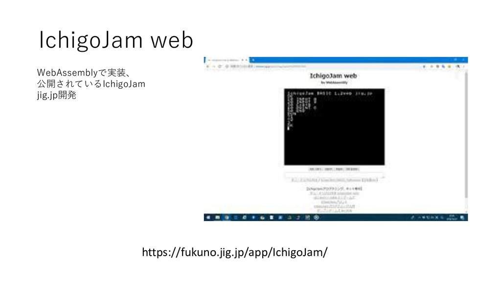 IchigoJam web https://fukuno.jig.jp/app/IchigoJ...