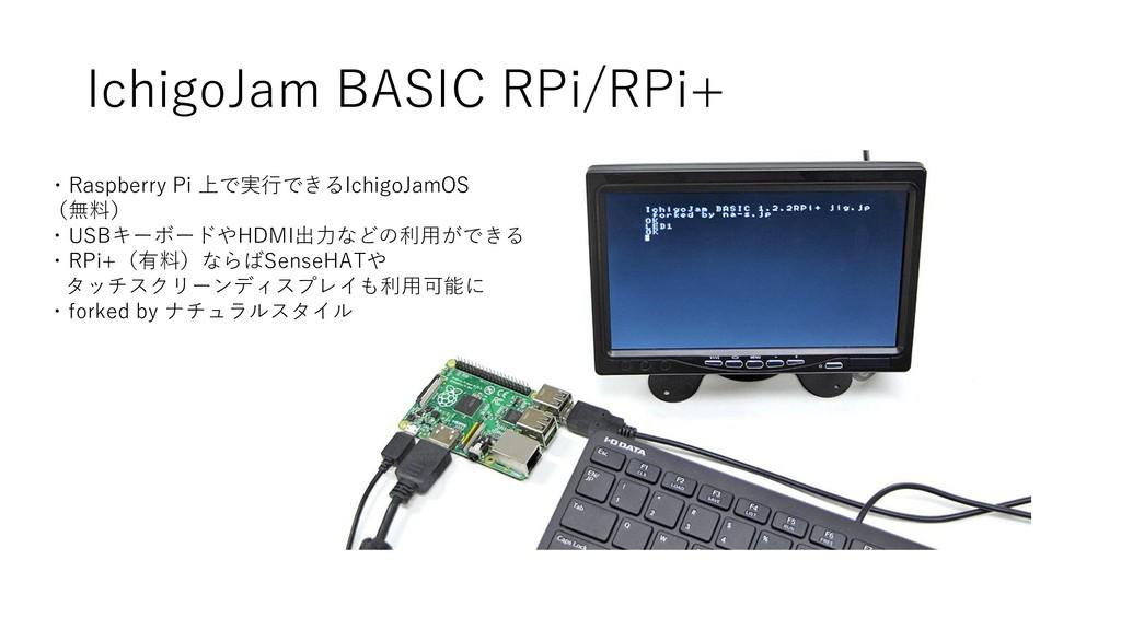 IchigoJam BASIC RPi/RPi+ ・Raspberry Pi 上で実行できるI...
