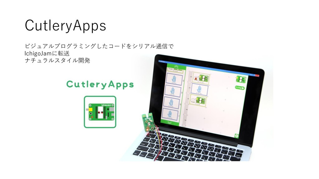 CutleryApps ビジュアルプログラミングしたコードをシリアル通信で IchigoJam...