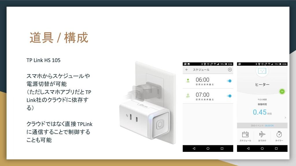 道具 / 構成 スマホからスケジュールや 電源切替が可能 (ただしスマホアプリだと 社のクラウ...