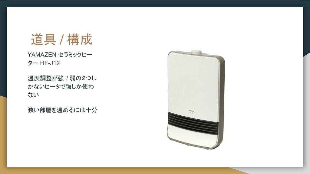 道具 / 構成 YAMAZEN セラミックヒー ター HF-J12 温度調整が強 / 弱の2つ...