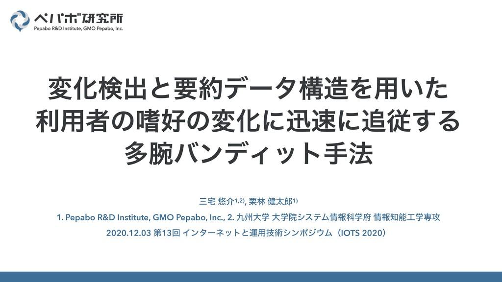  ༔հ1,2), ܀ྛ ݈ଠ1) 1. Pepabo R&D Institute, GM...
