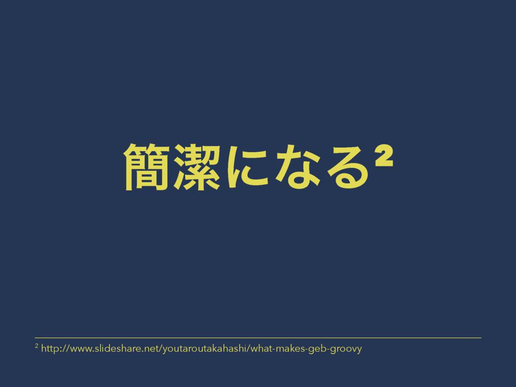 ؆ܿʹͳΔ2 2 http://www.slideshare.net/youtaroutaka...