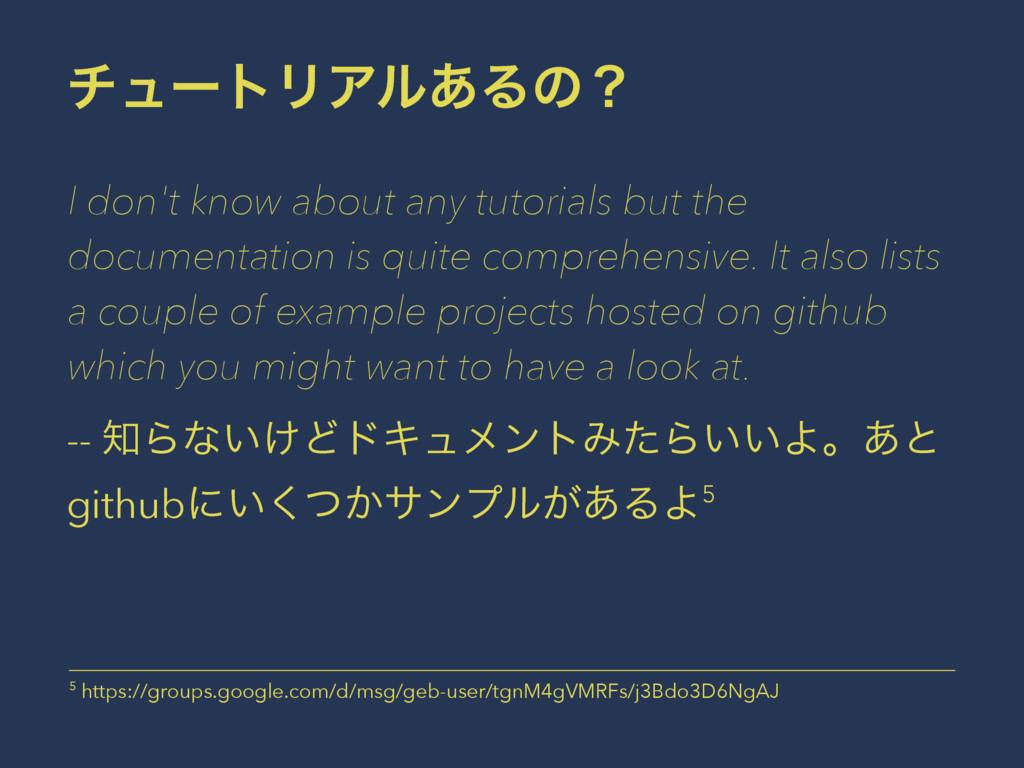 νϡʔτϦΞϧ͋Δͷʁ I don't know about any tutorials bu...