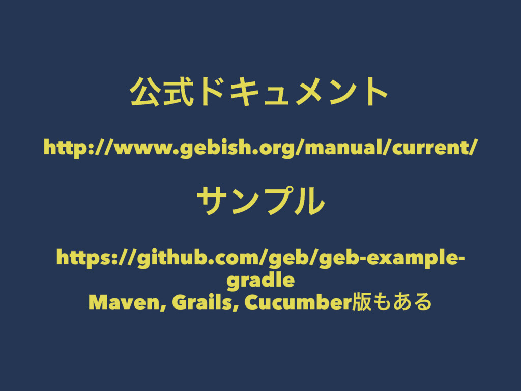 ެࣜυΩϡϝϯτ http://www.gebish.org/manual/current/ ...