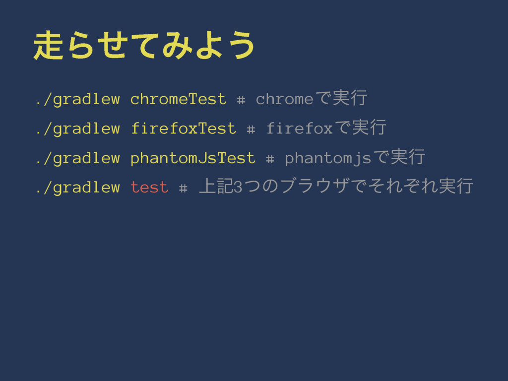 ΒͤͯΈΑ͏ ./gradlew chromeTest # chromeͰ࣮ߦ ./grad...