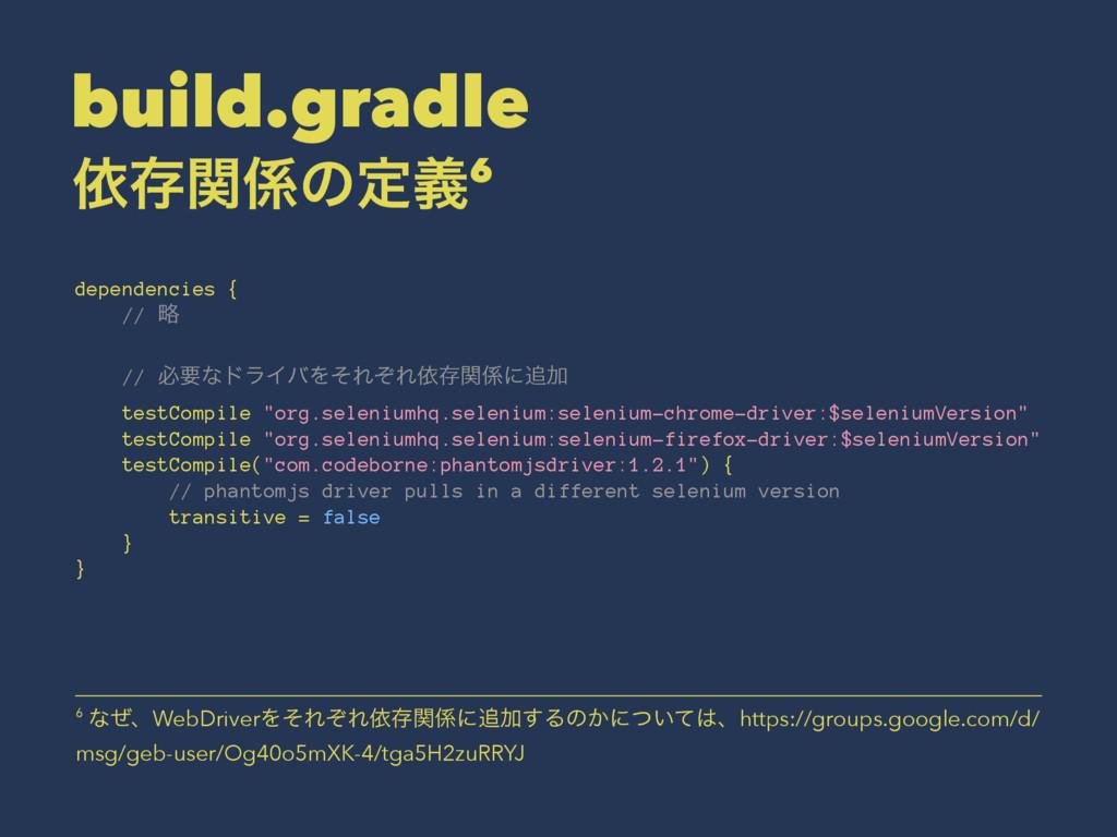 build.gradle ґଘؔͷఆٛ6 dependencies { // ུ // ඞཁ...