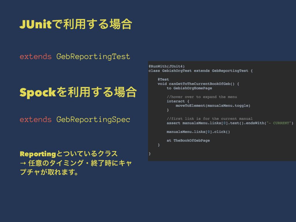 JUnitͰར༻͢Δ߹ extends GebReportingTest SpockΛར༻͢...
